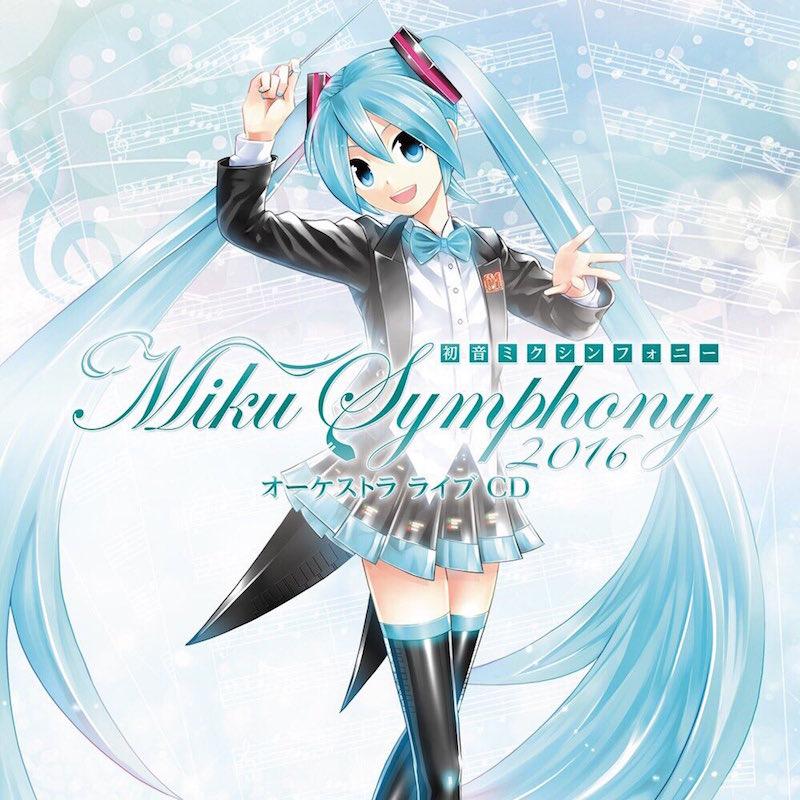 初音ミクシンフォニー 2016 オーケストラ ライブ CD