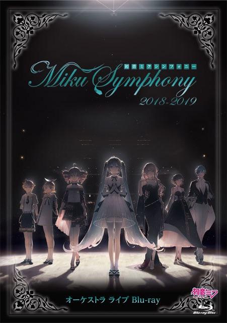 初音ミクシンフォニー2018-2019 オーケストラ ライブ Blu-ray