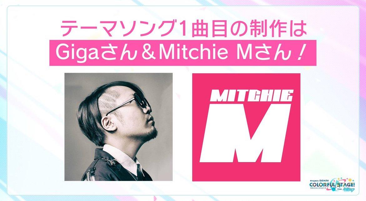 Mitchie M giga