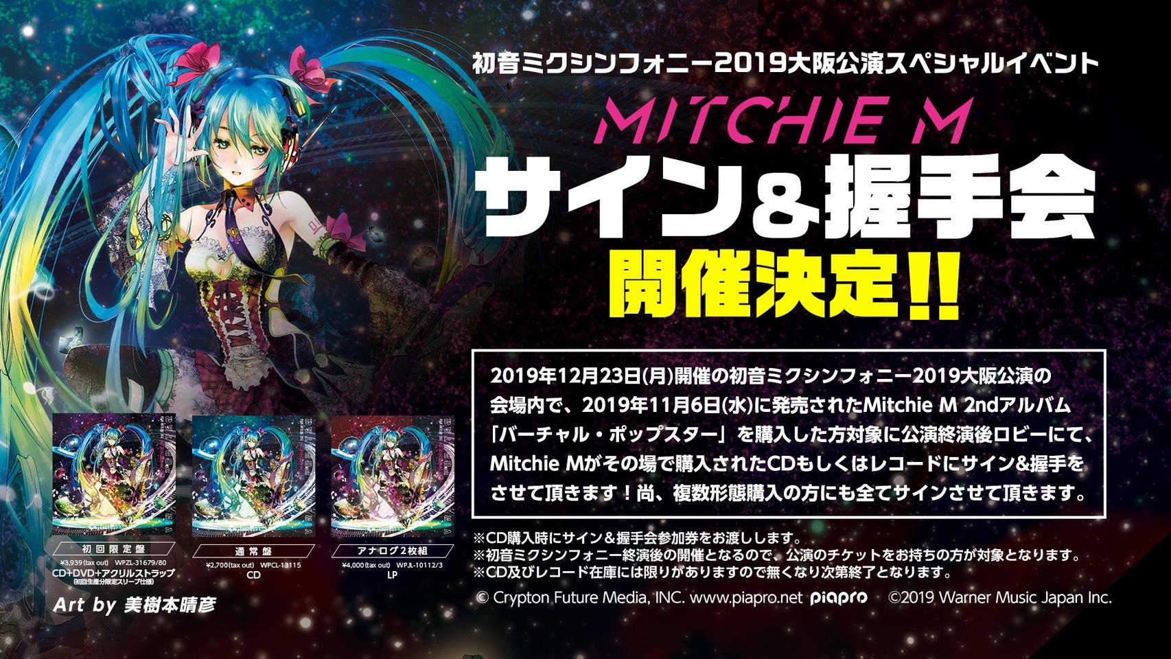 Mitchie M サイン&握手会