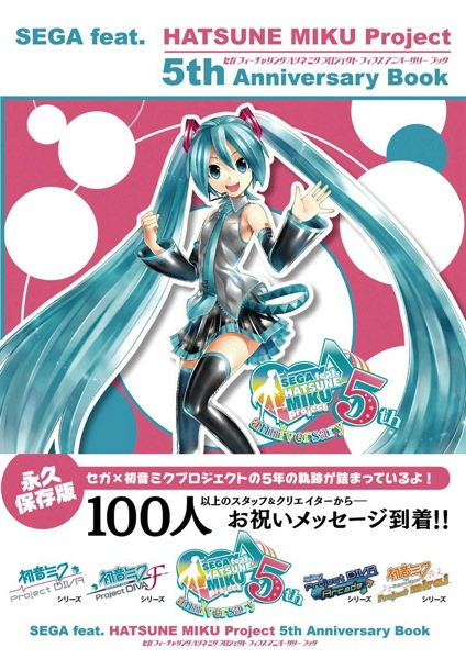 HATSUNE MIKU Project 5th Anniversary Book