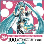 『HATSUNE MIKU Project 5th Anniversary Book』にインタビュー掲載