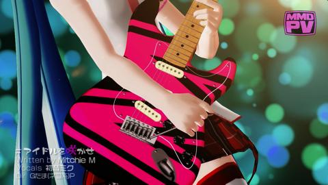 Idol wo sakase guitar