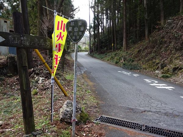 笠山・林道栗山線