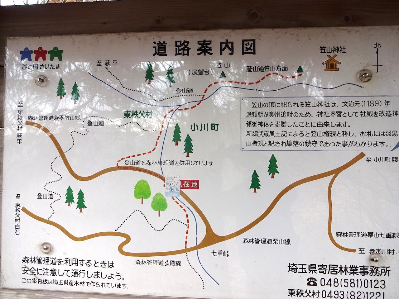 笠山,地図,小川町
