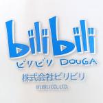 bilibili動画が日本進出らしいのでAnime Japanのブースに行って来た