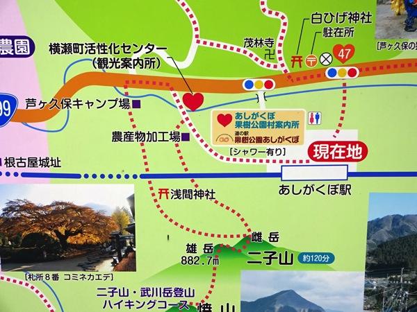 二子山登山コース