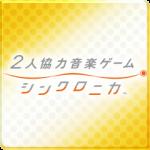 『ビバハピ』搭載!バンナムさんの新作音楽ゲーム『シンクロニカ』が稼働開始!!