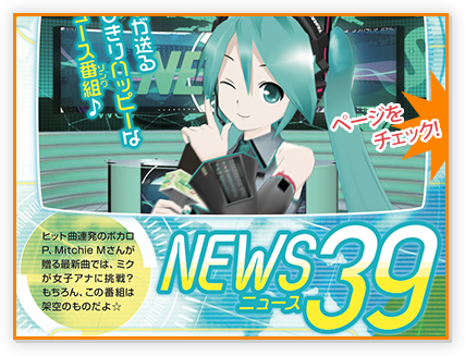 ニュース39