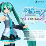 ミク誕で発表!『初音ミク -Project DIVA- X』