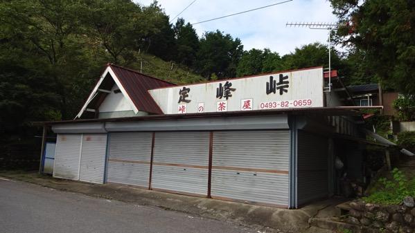 定峰峠 峠の茶屋