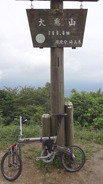 大霧山 山頂 標高766m