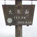 定峰峠・大霧山に自転車 & 登山