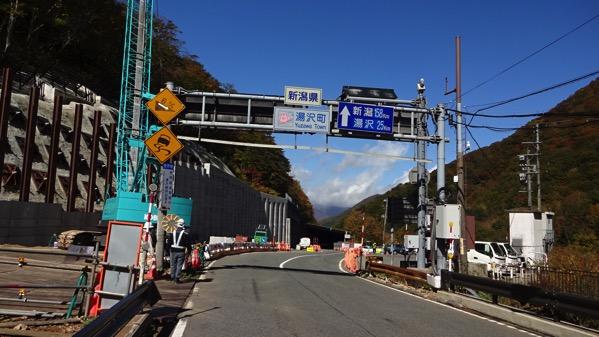 三国トンネル 新潟県