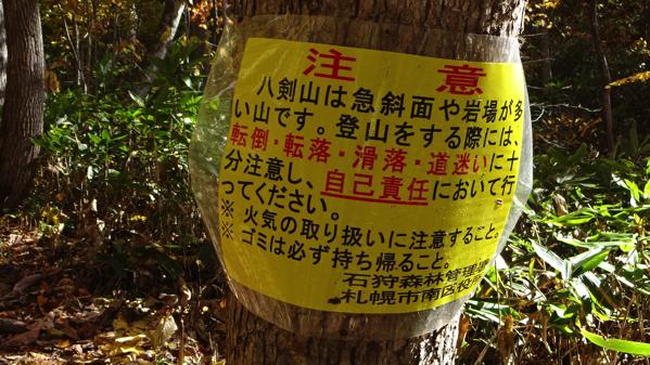 八剣山 注意書き