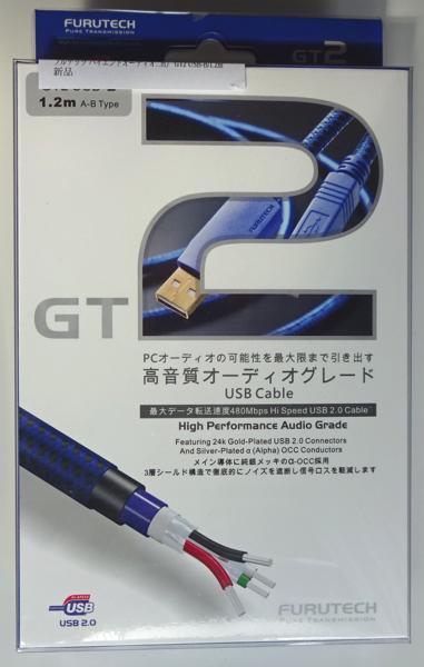 FURUTECH フルテック GT2 USBケーブル 高音質オーディオグレード