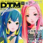 """""""安室奈美恵×初音ミク""""が表紙のDTMマガジン 11月号が発売!インタビューを掲載して頂いてます。"""