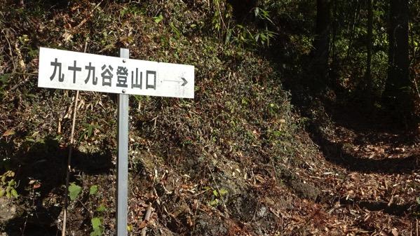 黒瀧山 九十九谷 登山口