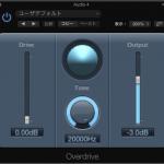 Logic Pro付属「Overdrive」の使えるプリセット