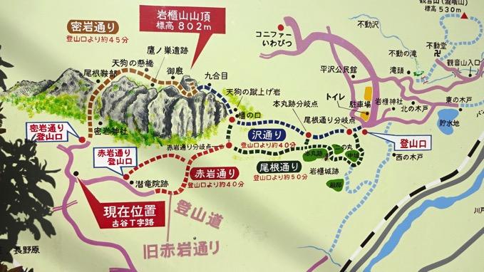 岩櫃山 地図