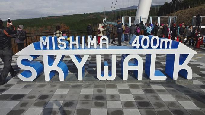 三島スカイウォーク MISHIMA SKYWALK 400m