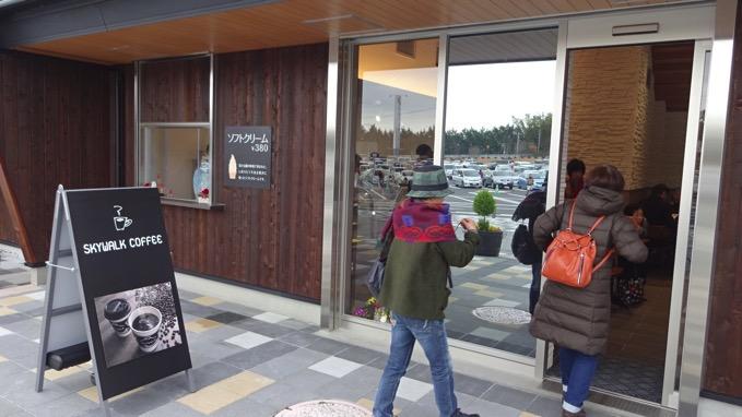 三島スカイウォーク skywalk coffee