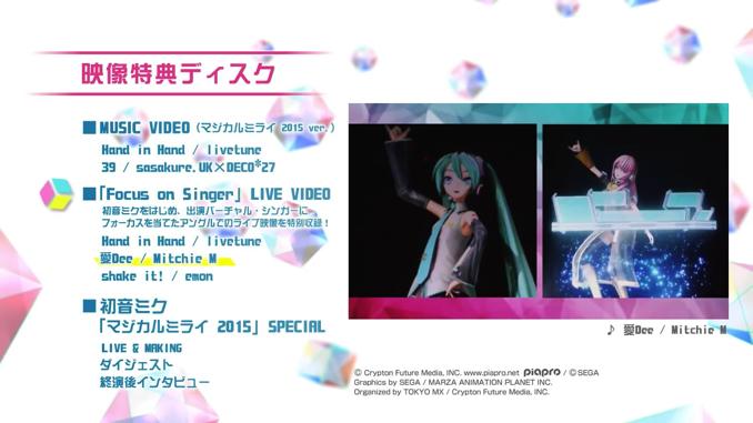 初音ミク マジカルミライ2015 愛Dee