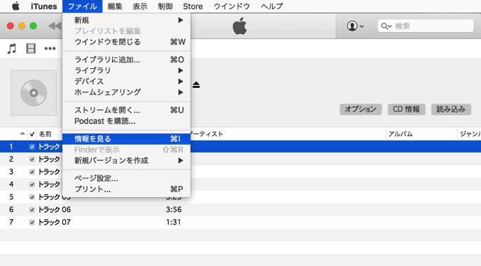 CDDBにCDの楽曲情報を登録する方法