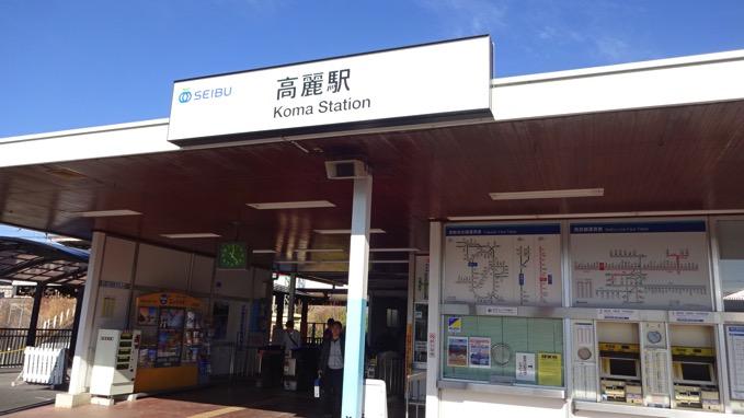 高麗駅 西武秩父線 日和田山 ハイキング コース