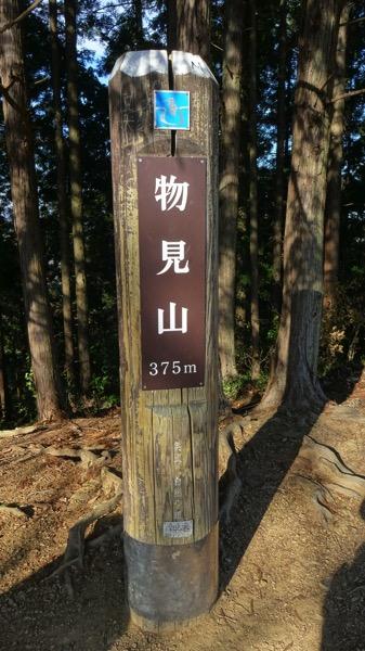 物見山 山頂 標高375m