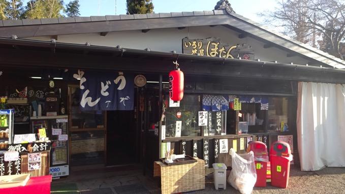 箭弓稲荷神社 いろり茶屋ぼたん