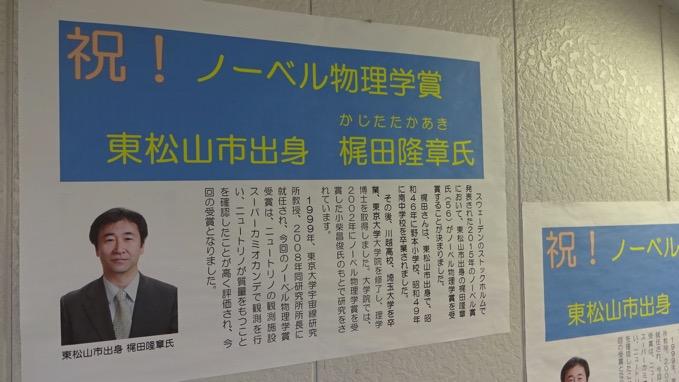 東松山市出身 ノーベル物理学賞 梶田隆章