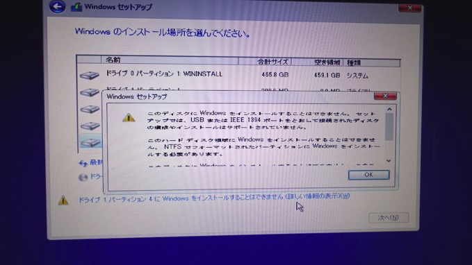 windows10 外部ドライブ install