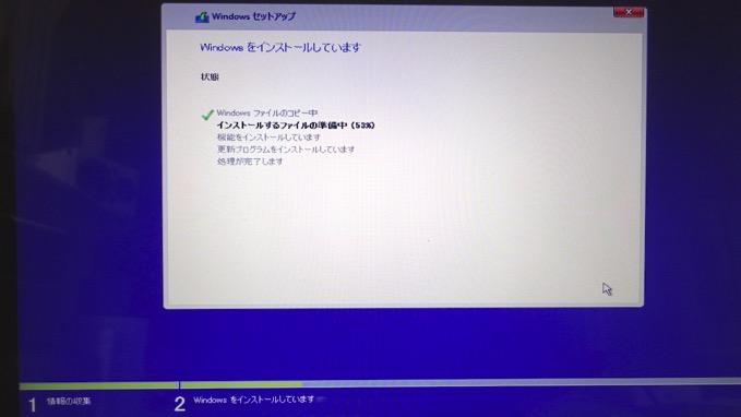 windows10 インストール