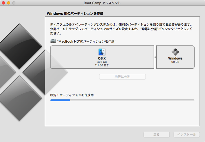 Partition boot camp