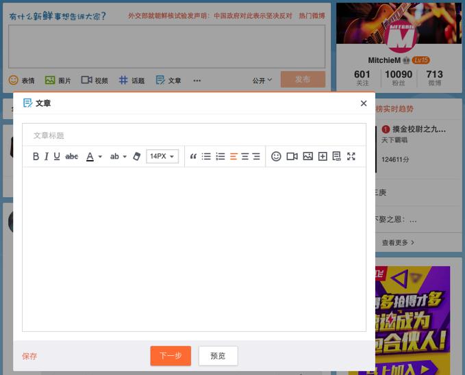 weibo 文章 長文 投稿