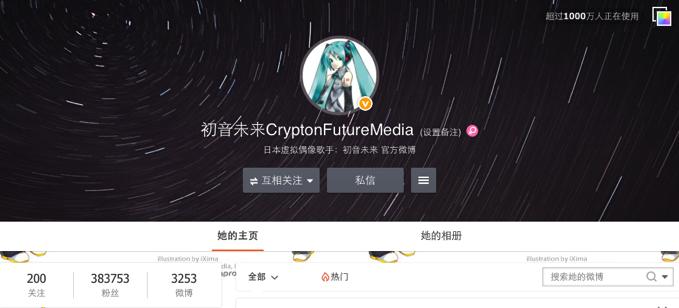 weibo 初音ミク