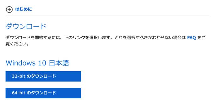 Windows10 64bit ダウンロード