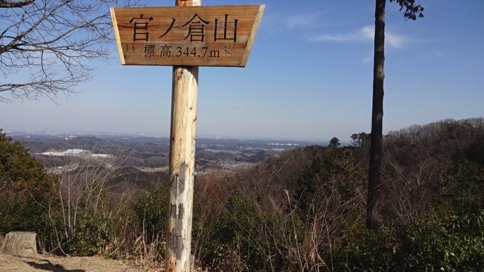 官ノ倉山 山頂