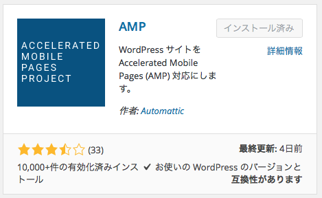 Amp plugin wordpress