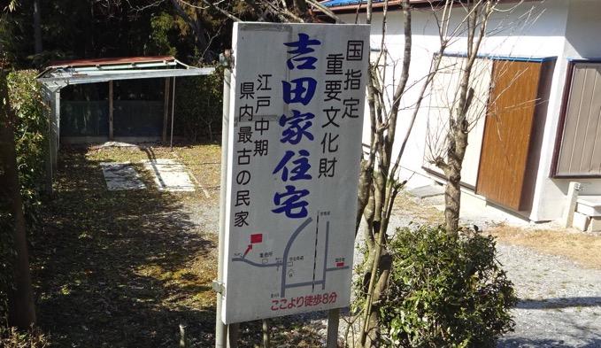 吉田家住宅  地図