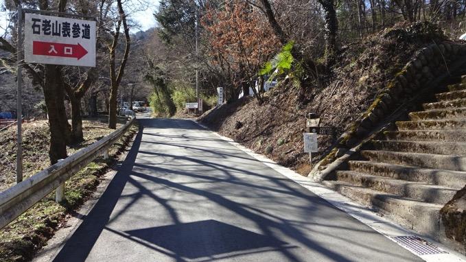 石老山表参道入口