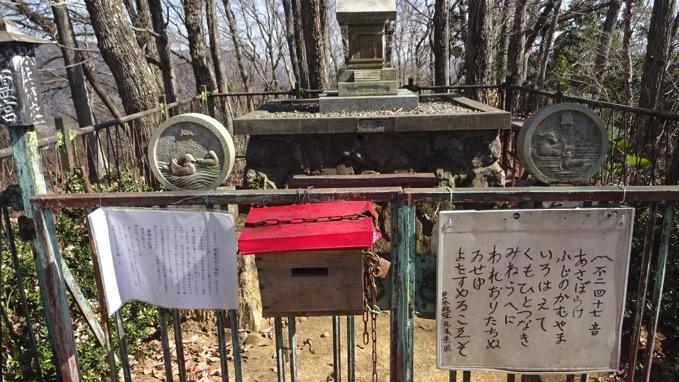 相模嵐山 山頂 産霊宮水上神社