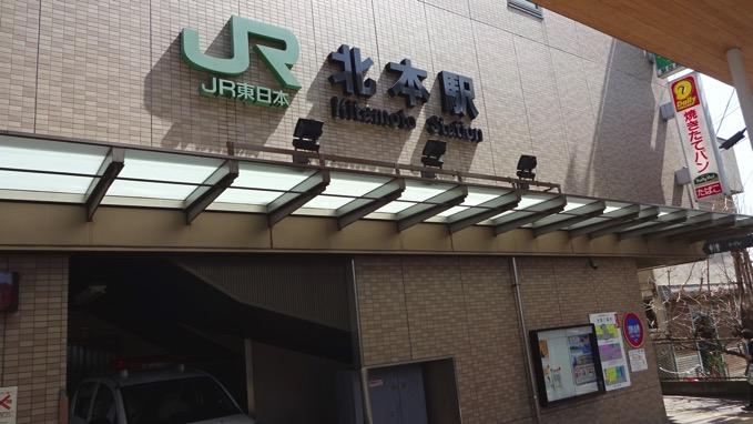 JR北本駅