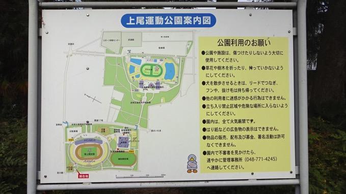 上尾運動公園