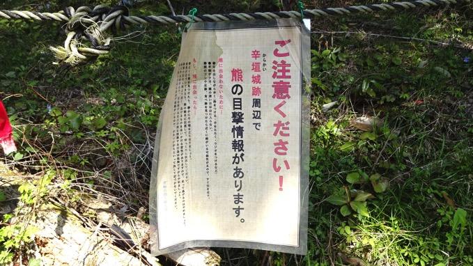 青梅丘陵ハイキング 熊情報