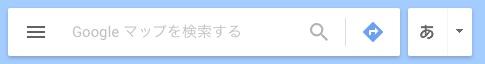 googleマップ 検索