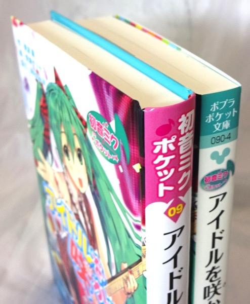 初音ミク アイドルを咲かせ 小説