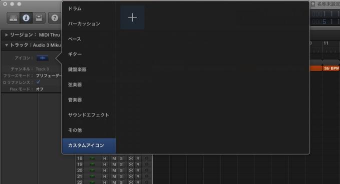 Logic Pro カスタムカイコン 設定