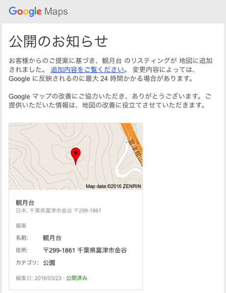 google maps mail